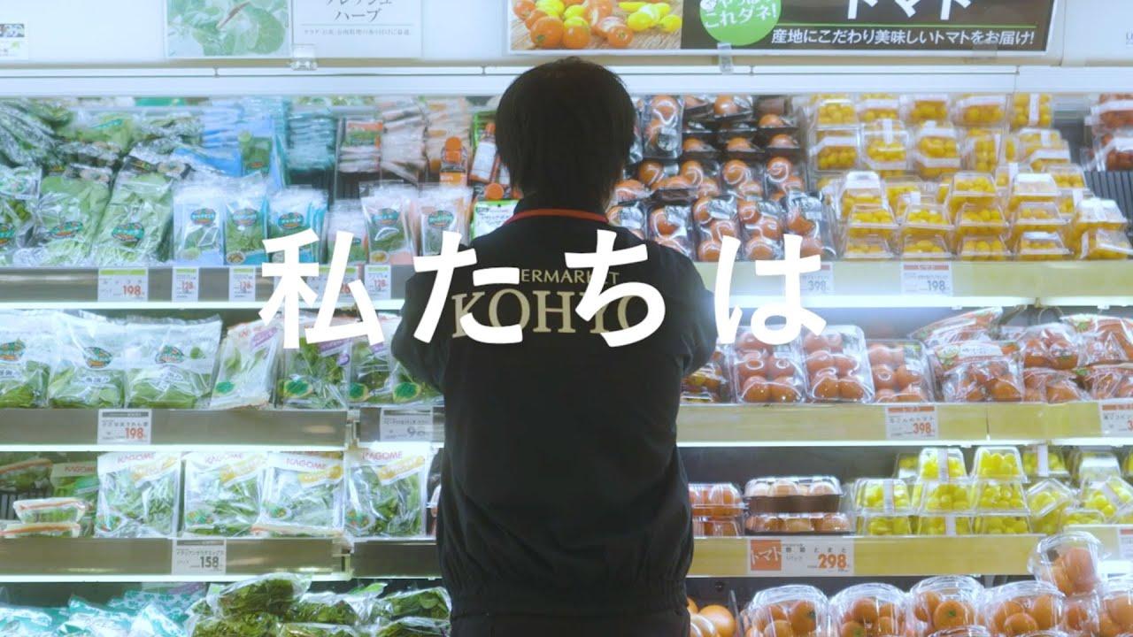 株式会社光洋 新卒採用向け企業動画s(KOHYO good time)