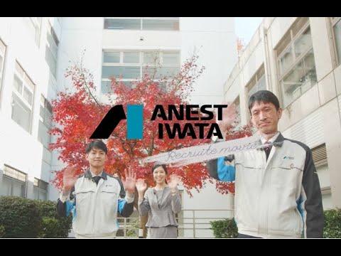 【アネスト岩田】新卒採用リクルート動画
