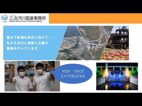 R2新規採用職員からのメッセージ(中国地方整備局三次河川国道事務所)