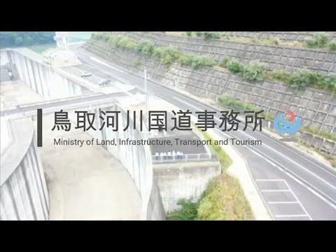 R2新規採用職員からのメッセージ(中国地方整備局鳥取河川国道事務所)