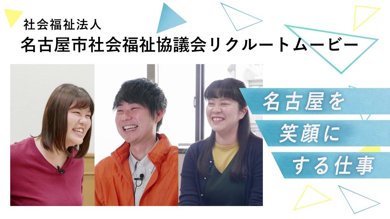 総合職採用案内PR動画【令和4年4月採用】
