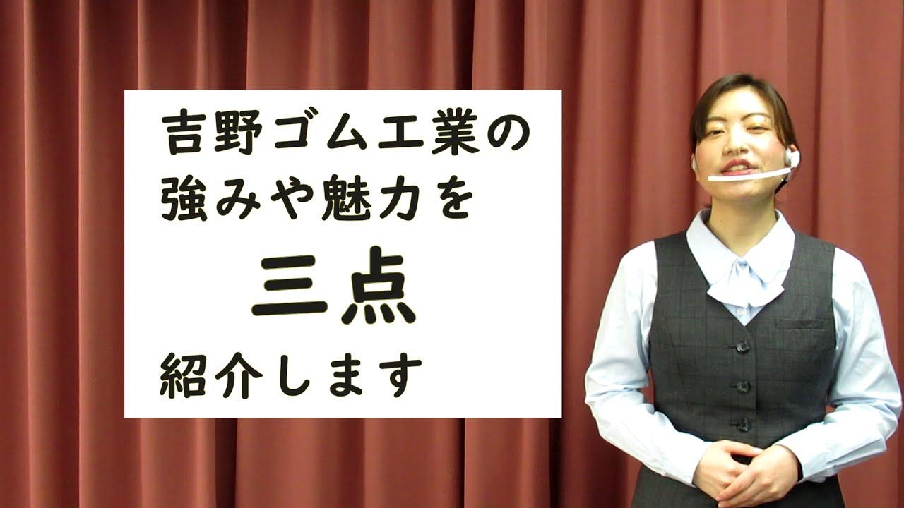 採用動画~吉野ゴム工業の強み