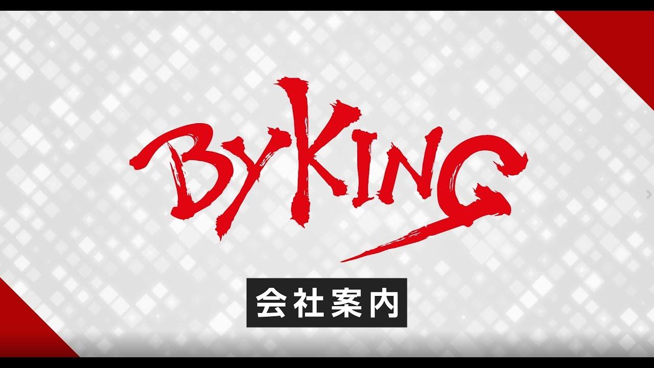 株式会社バイキング 会社説明会動画(新卒採用)
