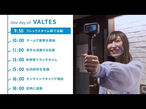 【採用動画】バルテス株式会社様_オフィスツアー映像(PROOX制作実績)