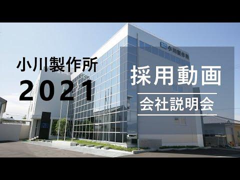 【採用動画】小川製作所 会社説明【2022卒】