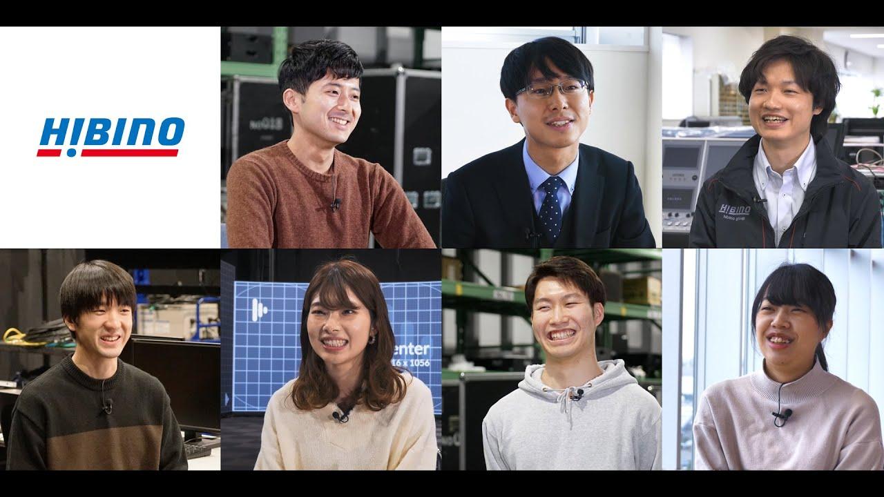 【ヒビノ】新卒採用 インタビュー動画「ヒビノってどんな会社?」
