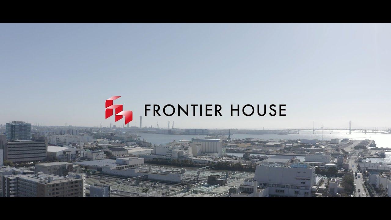 フロンティアハウス 採用動画