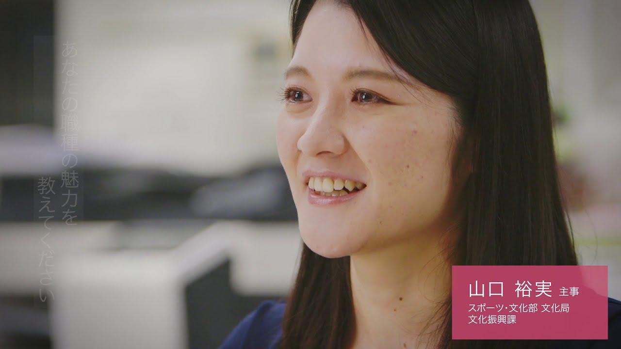 職種紹介「行政事務」-愛媛県職員採用動画「E顔に、なろう。」