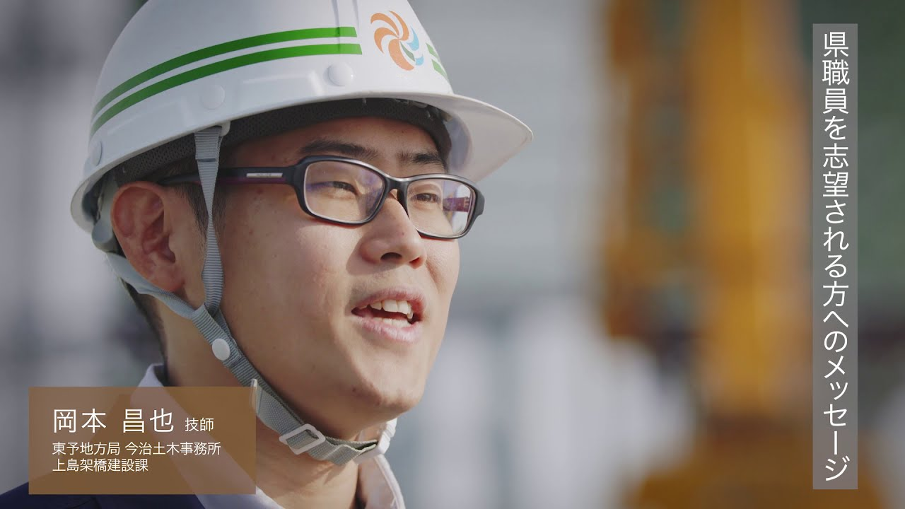 職種紹介「総合土木」-愛媛県職員採用動画「E顔に、なろう。」