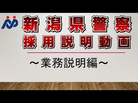 警察官採用動画「業務説明編」