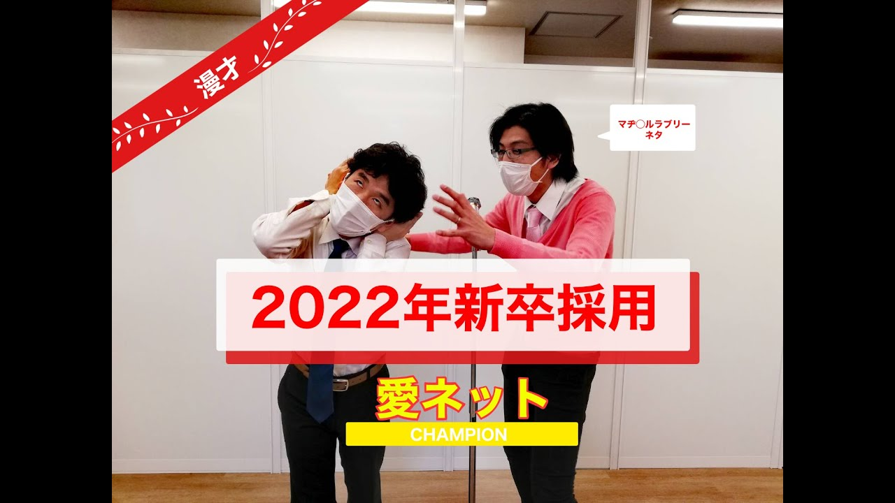 2022年新卒採用動画‼︎ 〜就職しなくてもいいんじゃない???〜