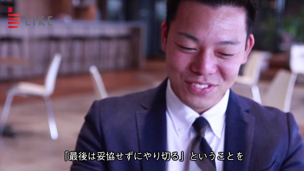 【ライク】採用動画/社員インタビュー
