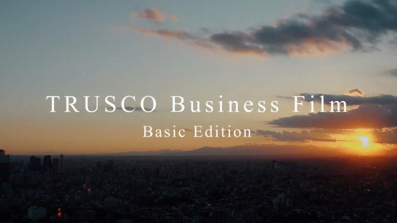 トラスコ中山 新卒採用動画『TRUSCO Business Film』~Basic Edition~