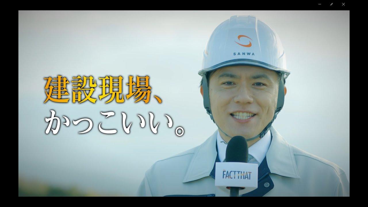 三和建設(株)新卒採用動画『The fact that』ショートver.