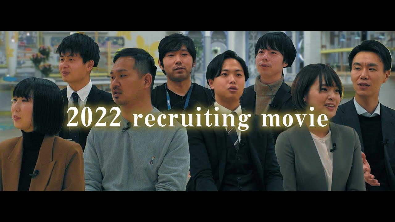 TeNY 2022卒 採用動画