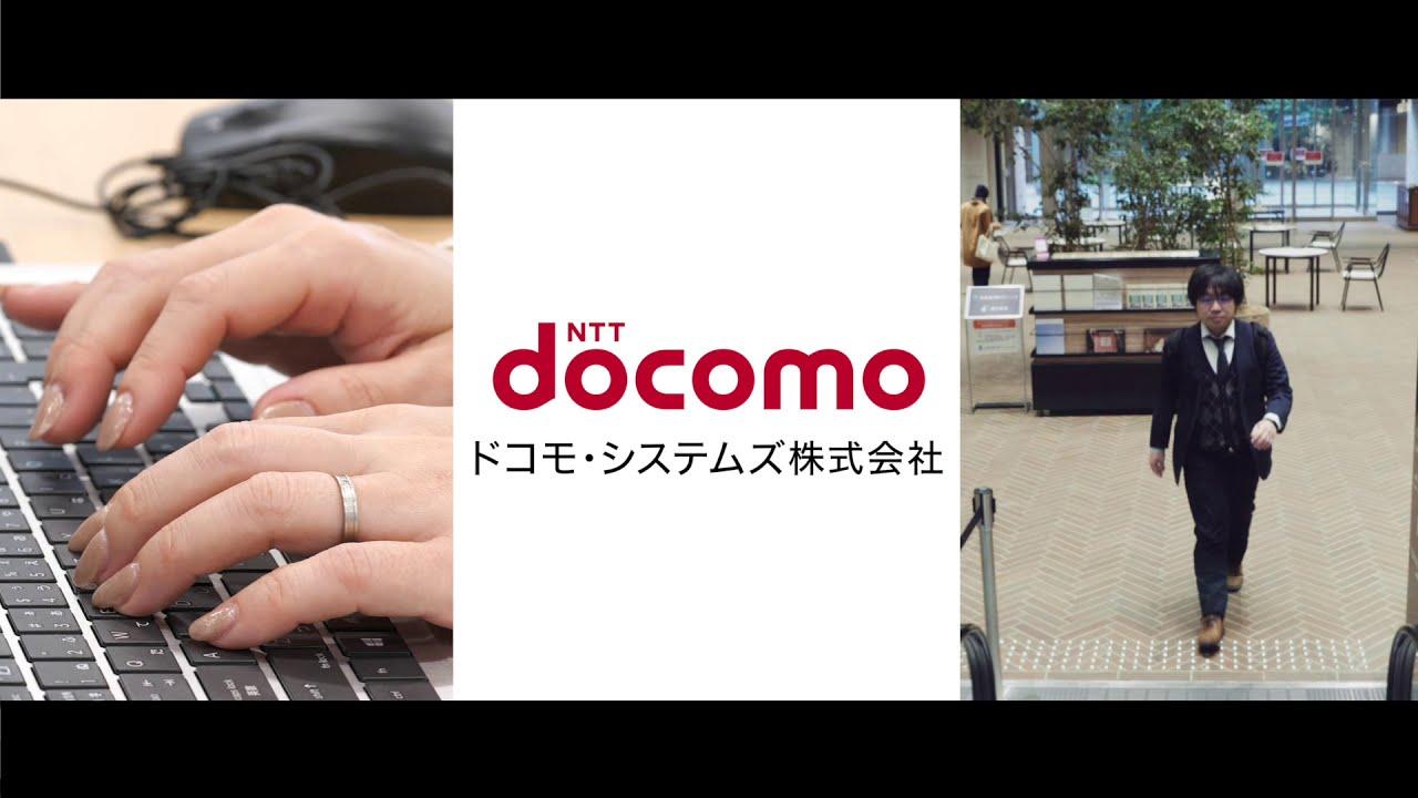 【採用】ドコモ・システムズ 採用動画