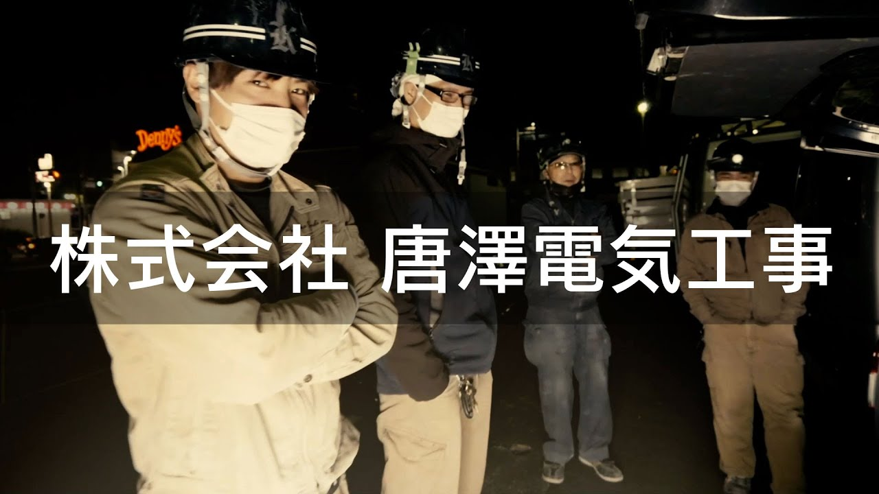 【求人・採用動画】株式会社 唐澤電気工事