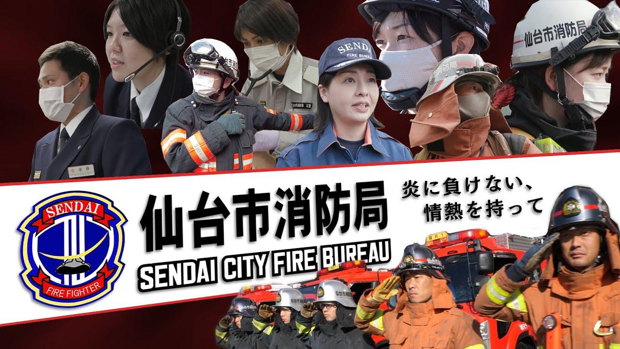 仙台市消防局採用PR動画 ~炎に負けない、情熱を持って~
