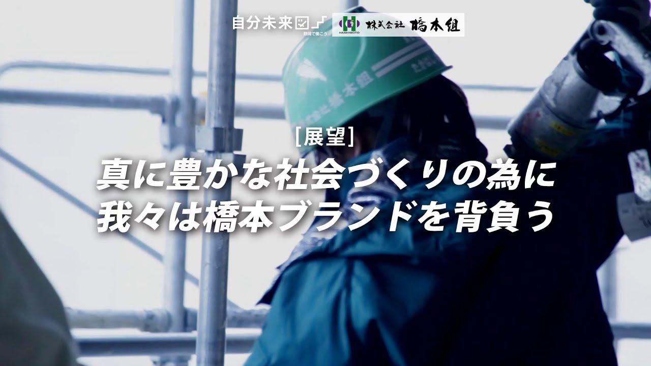 【採用動画】*株式会社橋本組* 仲間募集中 建設会社