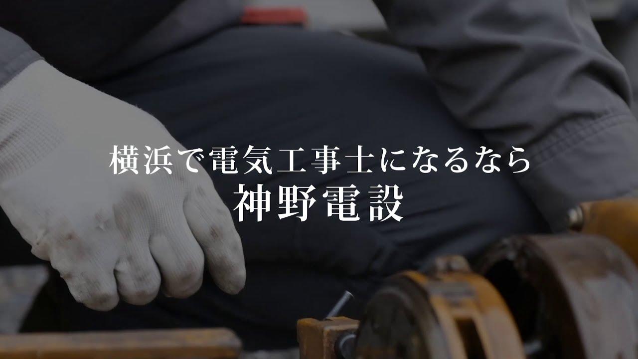 横浜の電気工事会社 神野電設の求人採用動画20秒Ver 未経験や女性の方のコロナに負けず積極採用中。電気工事士の資格を取って一緒に働きましょう。
