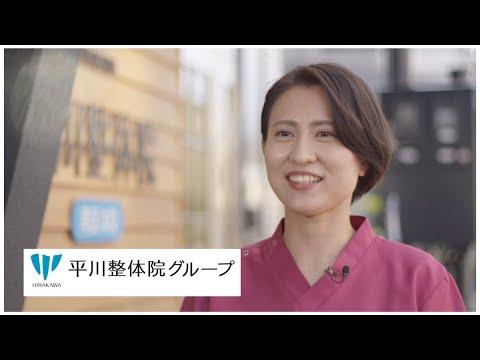 平川接骨院グループの採用動画ショートVer.
