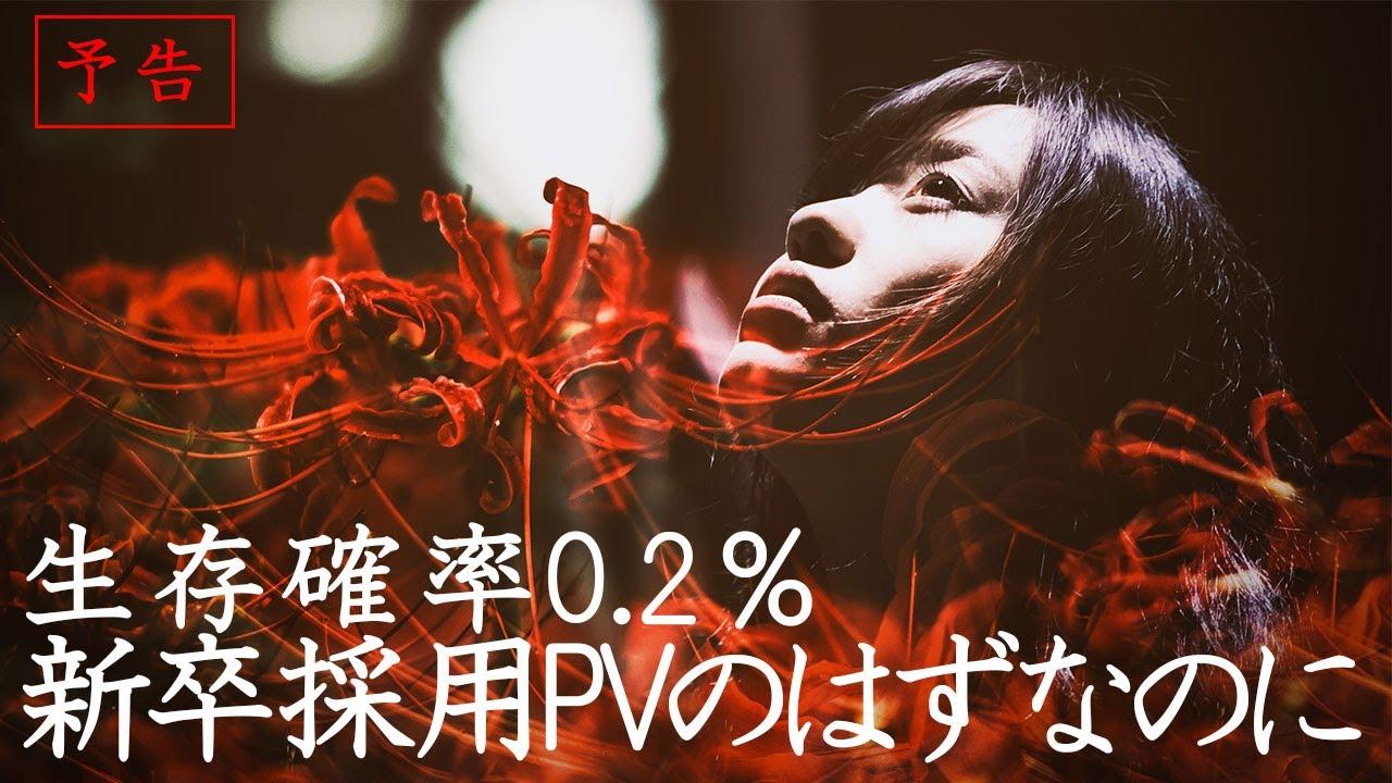 『新卒採用PVのはずなのに 就活ミステリー』予告 ※(株)ウィンキューブホールディングス新卒採用動画