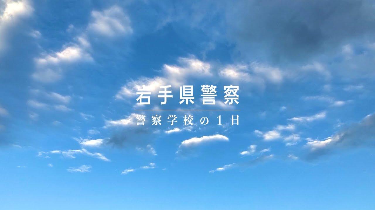 岩手県警察採用動画2021(警察学校の1日)