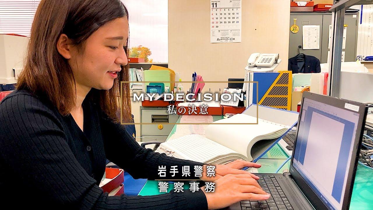岩手県警察採用動画2021(警察事務編)