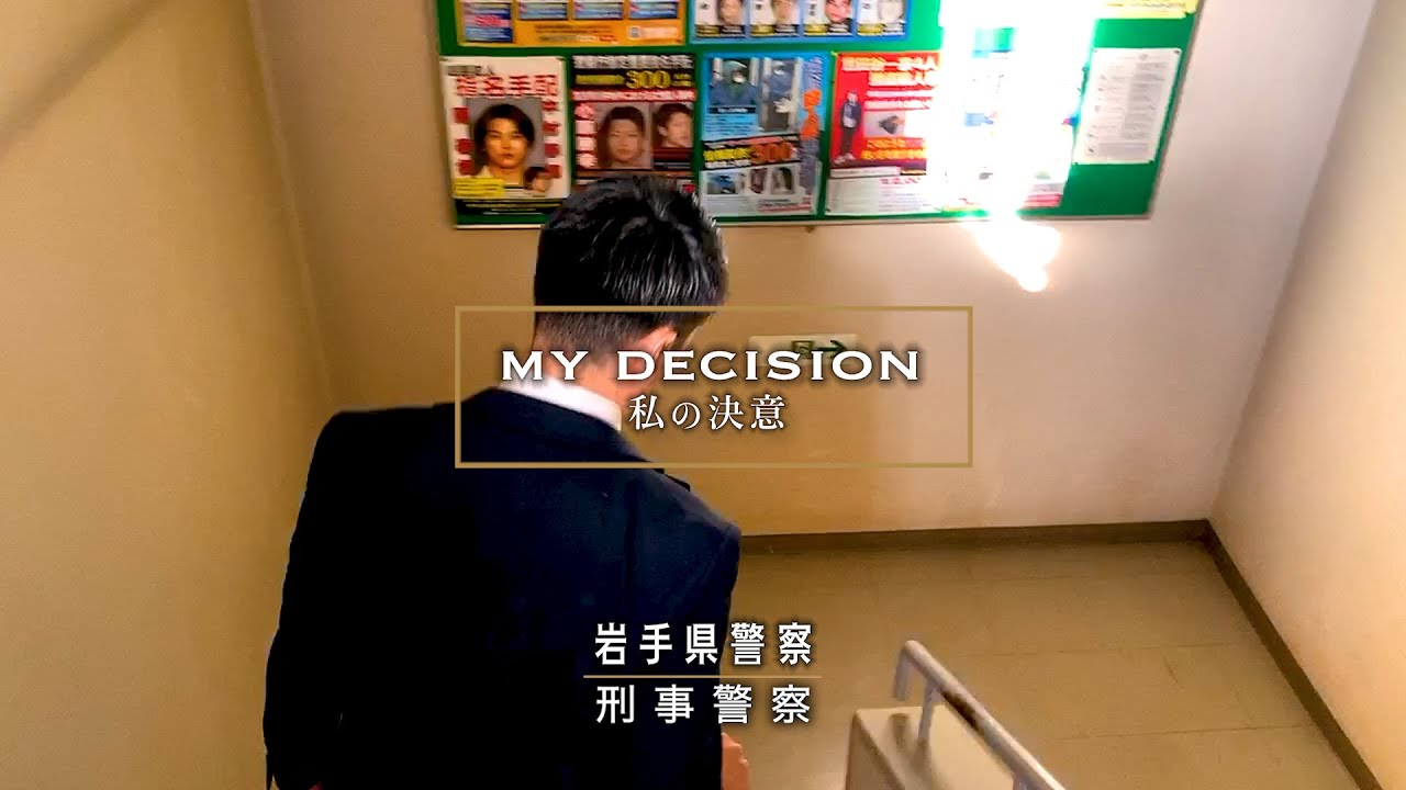 岩手県警察採用動画2021(刑事警察編)