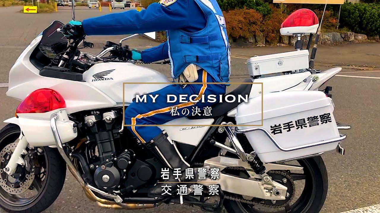 岩手県警察採用動画2021(交通警察編)