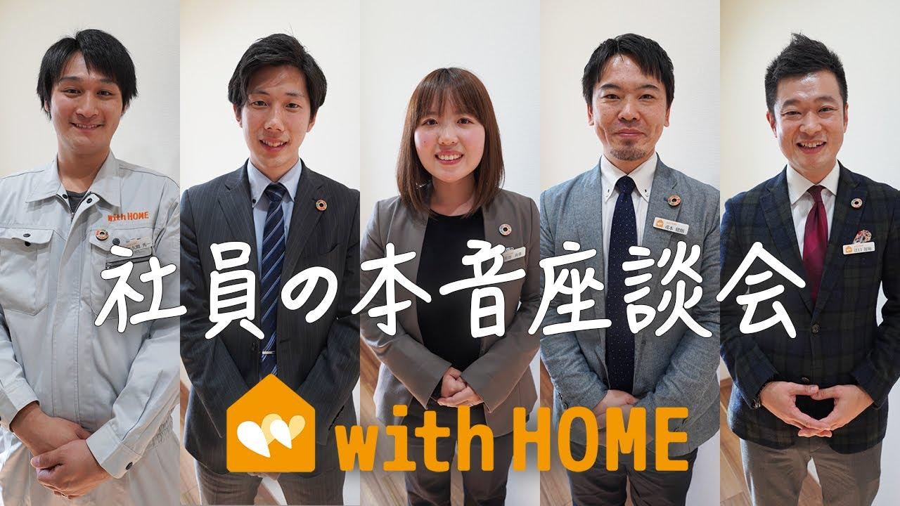 【採用動画】社員の本音座談会|ウィズホーム