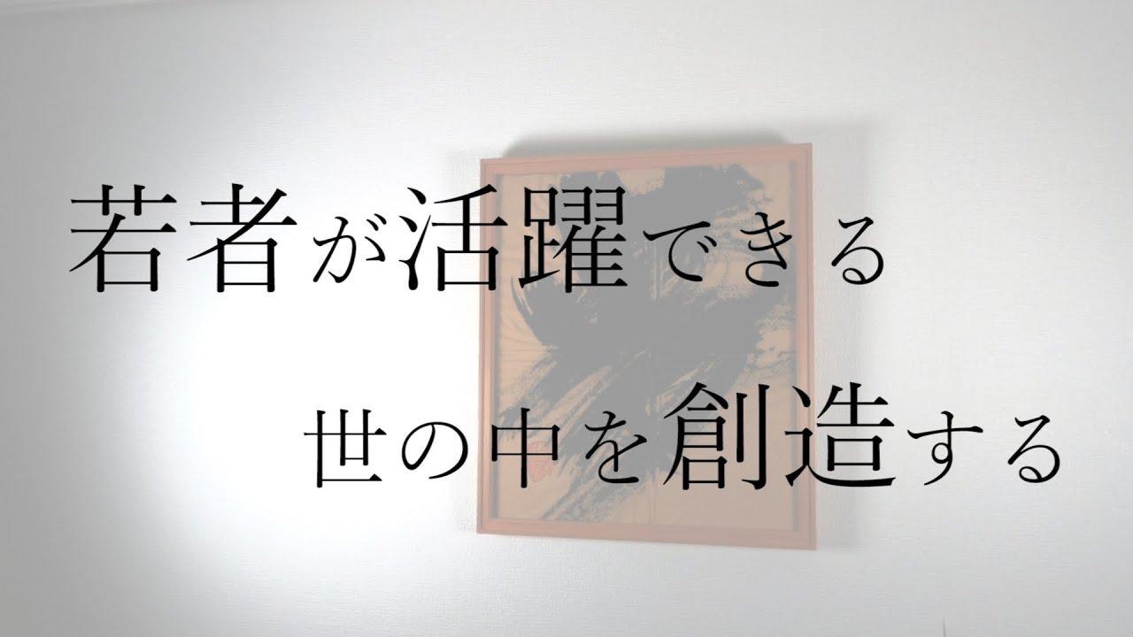 【採用動画】コンセプトムービー_株式会社COFFISO #07「個性は世界を変えられる」