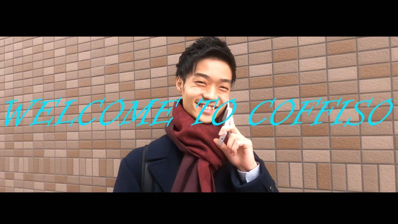【採用動画】コンセプトムービー_株式会社COFFISO #04「集え!輝きたい若者」