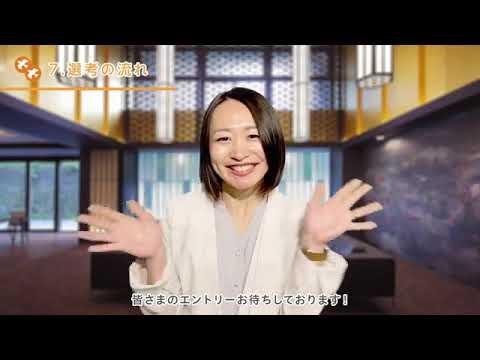 【シマダリビングパートナーズ】新卒採用動画