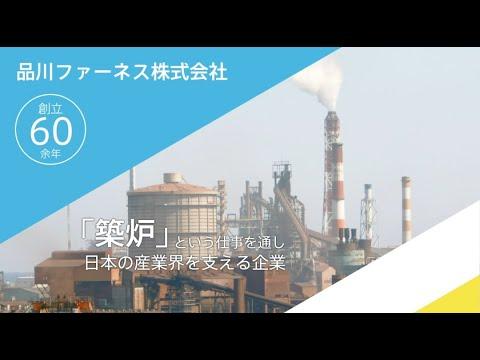 【採用動画】品川ファーネス株式会社様_採用コンテンツ映像