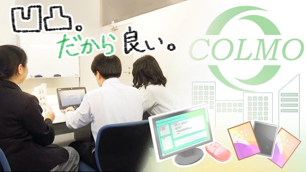 株式会社コルモ 2022卒採用動画〈会社紹介〉