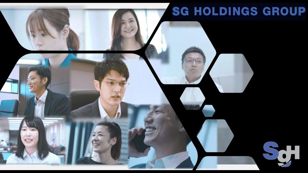 SGホールディングス採用動画ロングver