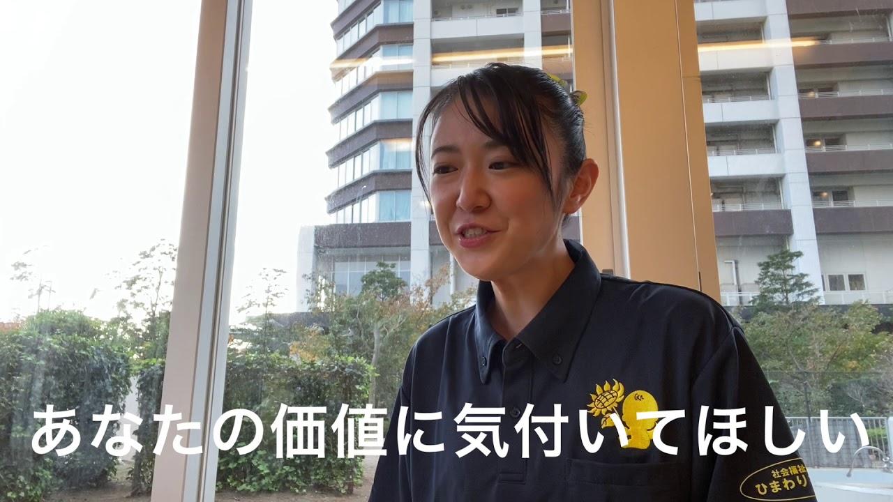 社会福祉法人ひまわり福祉会 採用動画①