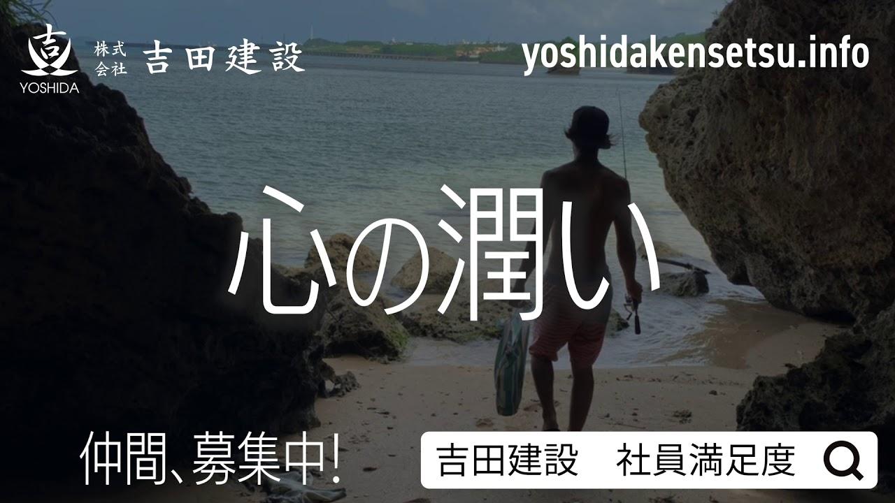 ㍿吉田建設 若者採用動画(八王子足場)