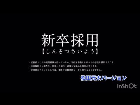 【TravisJapan】TravisJapanの松田元太の新卒採用動画
