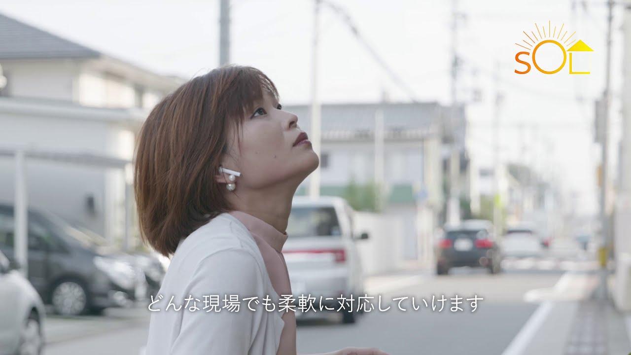 株式会社Sol 採用動画