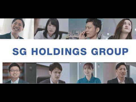 SGホールディングス採用動画 ショートver