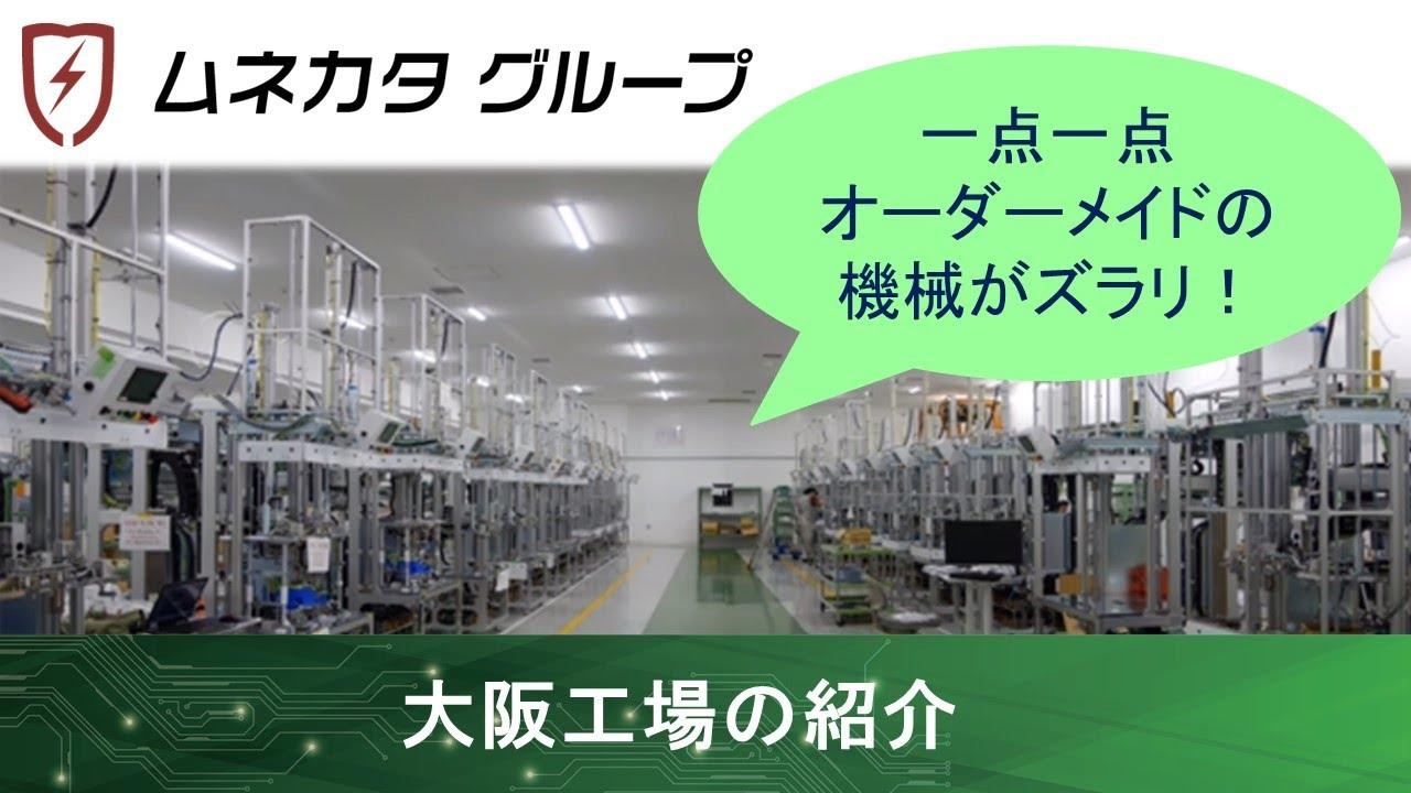 ムネカタグループ採用動画【大阪工場の紹介】