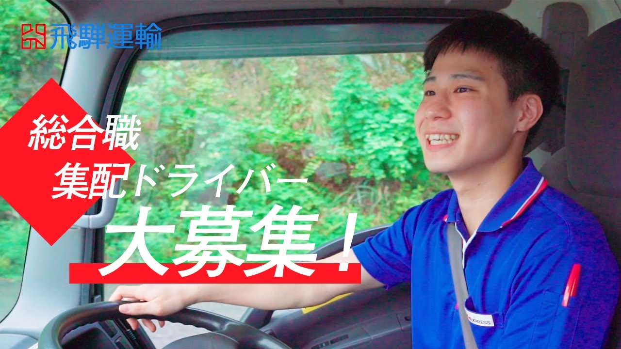 【津市】飛騨運輸 採用動画(総合職&集配ドライバー)