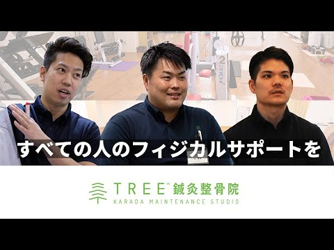【TREE鍼灸整骨院】 採用動画 2020 JOIN US!!