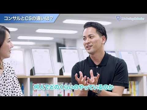 【カスタマーサクセスとは】職種紹介動画【採用動画】
