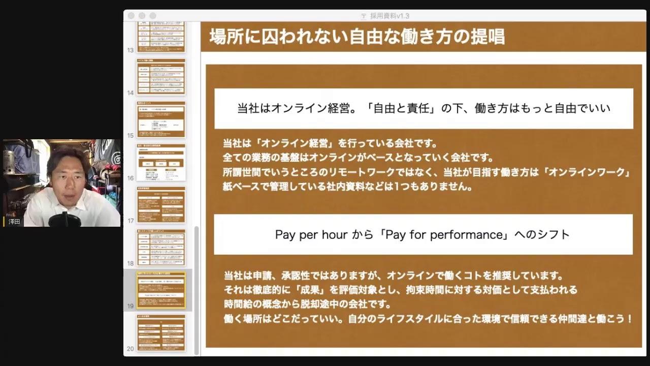 【採用動画】会社説明と採用関連情報