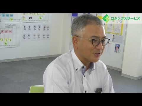【 ロジックスサービス 】社内行事 社長勉強会③【採用動画】