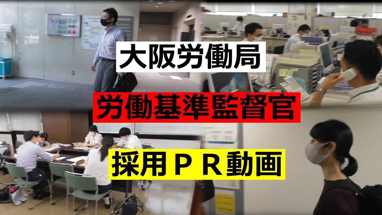 大阪労働局 労働基準監督官 採用PR動画