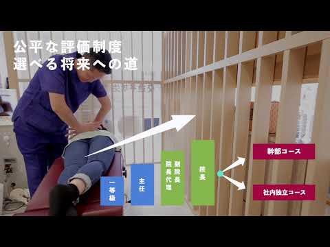 求人情報~コンセプト 光井JAPAN採用動画2